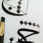 2 formes possibles