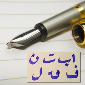 plume style arabe persan