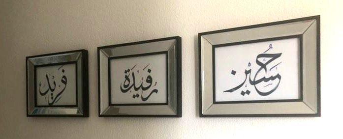 calligraphie arabe prénom