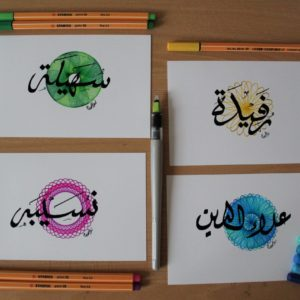 calligraphies prénom en arabe