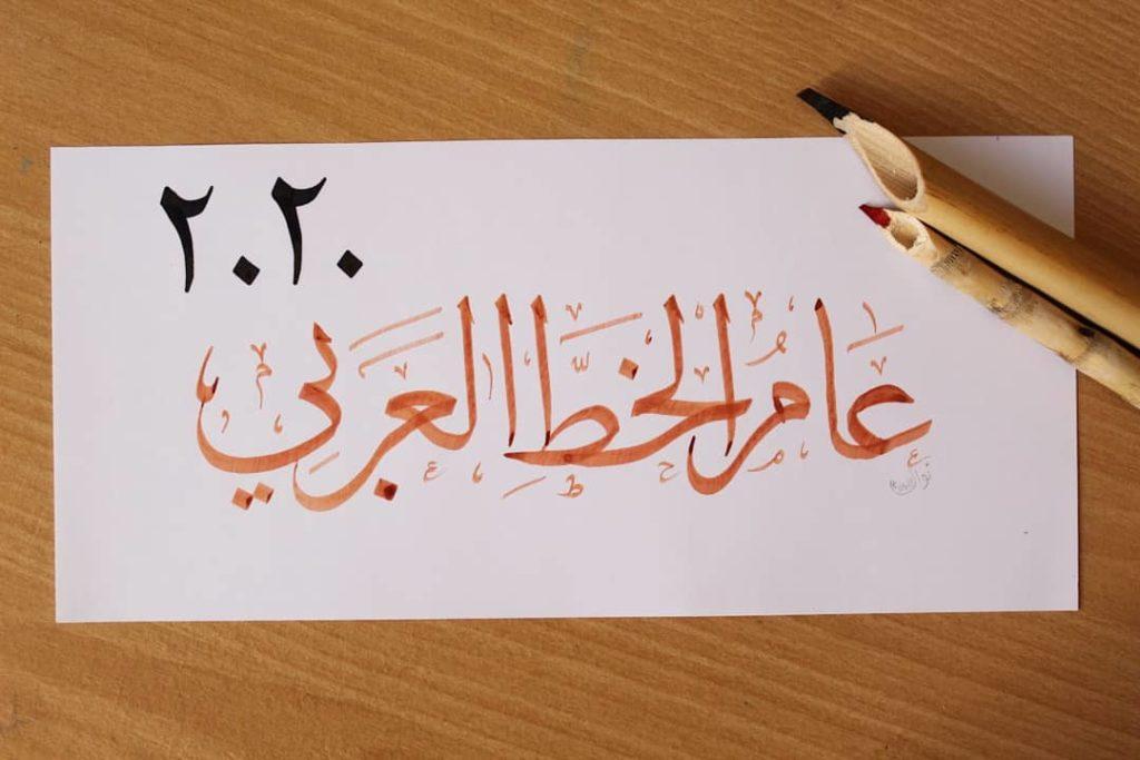 2020 année calligraphie arabe