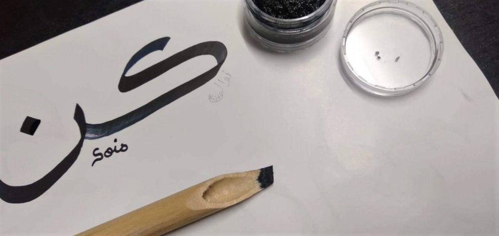 calame calligraphie arabe
