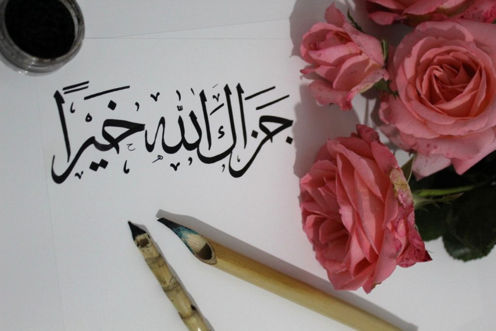 calligraphie arabe merci