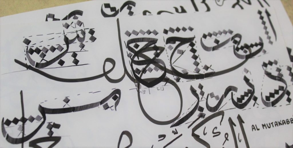 apprentissage calligraphie arabe proportions