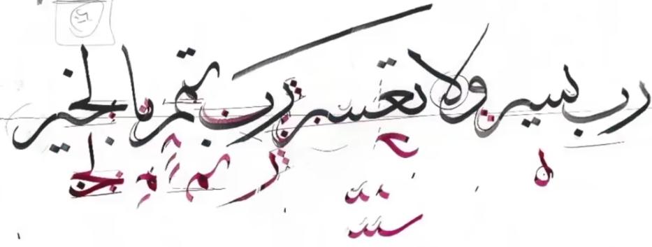 devenir calligraphe arabe