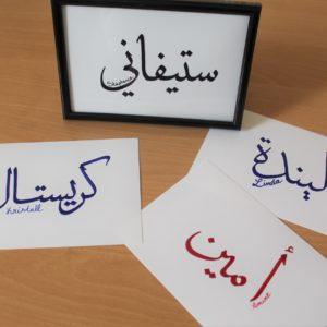prénom calligraphie arabe
