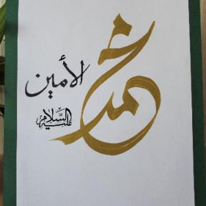 calligraphie arabe Mohammed