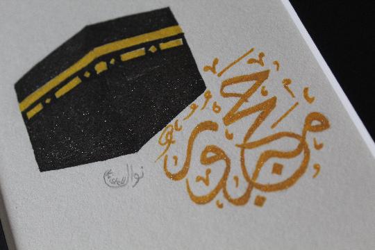 calligraphie kaaba