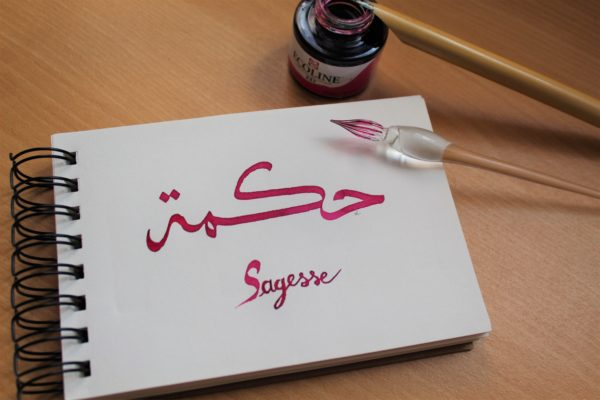 sagesse calligraphie arabe