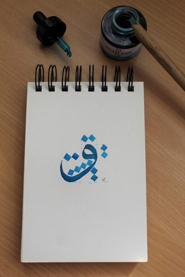 lettre calligraphie arabe
