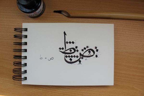 lettres calligraphie thuluth