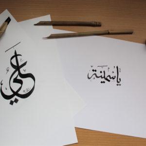 calligraphie arabe sur mesure
