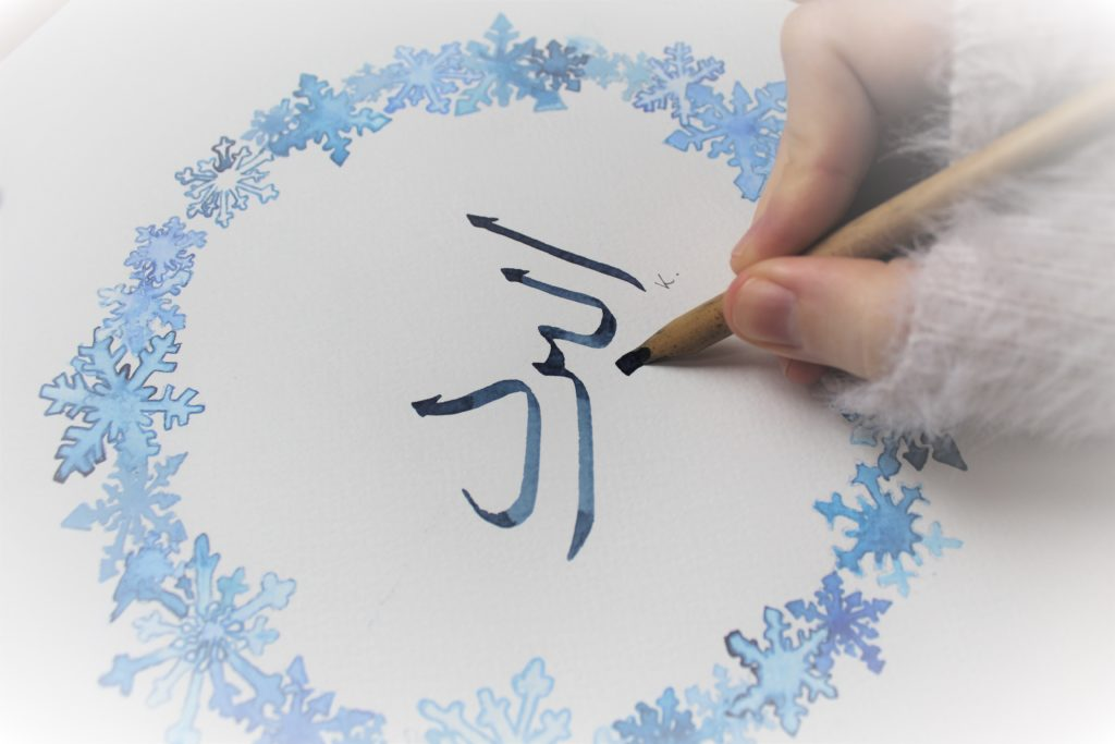 calligraphie arabe froid