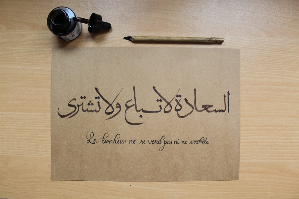 proverbe bonheur calligraphie arabe