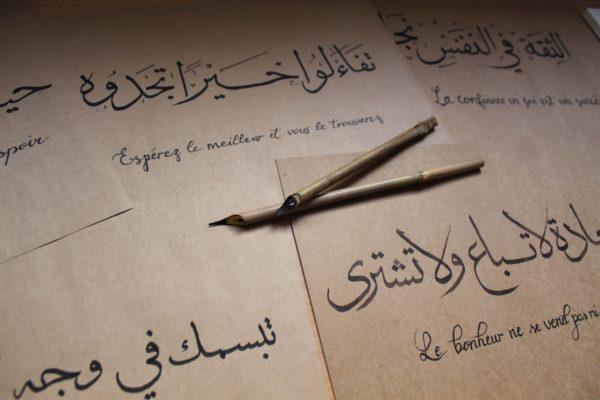citation calligraphie arabe