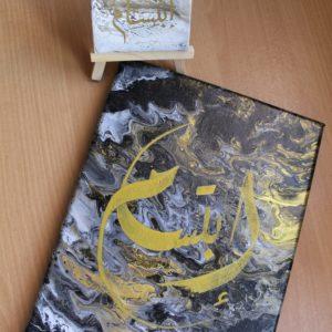 toile calligraphie arabe sourire