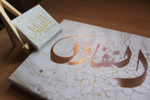 Toiles calligraphie arabe