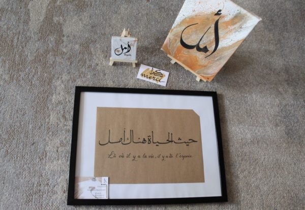 Tableaux calligraphie arabe